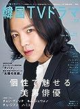もっと知りたい! 韓国TVドラマ vol.73