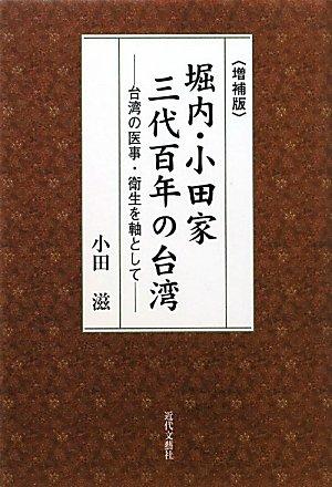 Horiuchi / ODA third 100 Taiwan-Taiwan medical and health as