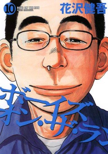 ボーイズ・オン・ザ・ラン(10) (ビッグコミックス)