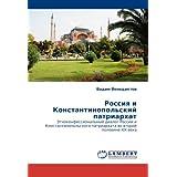 Rossiya i Konstantinopol'skiy patriarkhat: Etnokonfessional'nyy dialog Rossii i Konstantinopol'skogo patriarkhata...