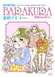 海月姫外伝 BARAKURA~薔薇のある暮らし~ (ワイドKC Kiss)
