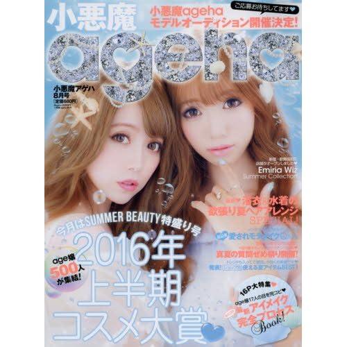 小悪魔ageha 2016年 08月号 [雑誌]: 姉ageha(お姉さんアゲハ) 増刊