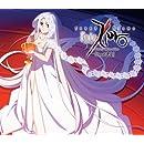 Sound Drama Fate/Zeroサウンドトラック -update edition-「Zeroの洸景」