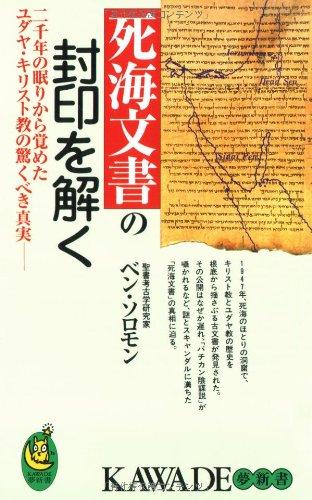 死海文書の封印を解く―二千年の眠りから覚めたユダヤ・キリスト教の驚くべき真実 (KAWADE夢新書)