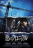 悪のクロニクル[DVD]