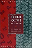 img - for Olelo Oiwi Ke Kahua: He Puke A'O 'Olelo Hawai'I by Hokulani Cleeland (1994-12-04) book / textbook / text book