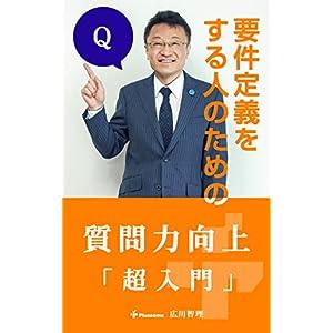 質問力向上超入門 要件定義をする人のために 広川智理の「超入門」シリーズ
