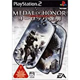 Medal of Honor: Europa Kyoushuu [Japan Import]