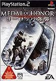 echange, troc Medal of Honor: Europa Kyoushuu[Import Japonais]