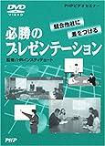DVD-VIDEO 必勝のプレゼンテーション