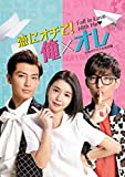 恋にオチて!俺×オレ <台湾オリジナル放送版> DVD-BOX1(7枚組)