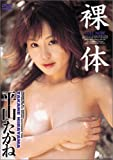 裸体 平山たかね [DVD][アダルト]