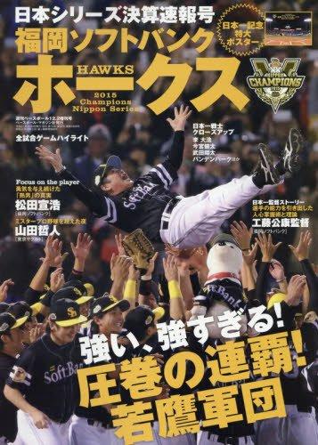 日本シリーズ決算速報号 2015年 12/2 号 [雑誌]: 週刊ベースボール 増刊