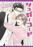 シュガーコード(ディアプラス・コミックス) (ディアプラスコミックス)
