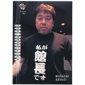 【シングルカード】BBM プロレスリングカード 2002 [242 青柳政司]