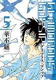 GLAMOROUS GOSSIP (5) (ウィングス・コミックス)