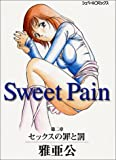 SWEET PAIN / 雅亜公 のシリーズ情報を見る