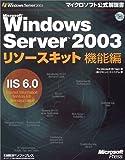Microsoft Windows Server 2003リソースキット機能編IIS6.0 (マイクロソフト公式解説書)