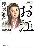お江 (静山社文庫)