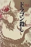 ドラゴン殺し / 中村 うさぎ のシリーズ情報を見る