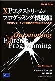 XPエクストリームプログラミング懐疑編―XPはソフトウェア開発の救世主たりえるのか (The XP Series)