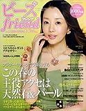 ビーズ friend (フレンド) 2009年 04月号 [雑誌]