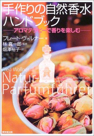 手作りの自然香水ハンドブック―アロマテラピーで香りを楽しむ