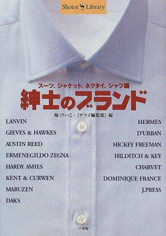 紳士のブランド―スーツ、ジャケット、ネクタイ、シャツ編