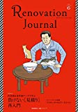 Renovation Journal vol.6 特集:負けない[見積もり]再入門