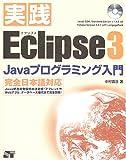 実践Eclipse3—Javaプログラミング入門