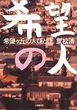 希望ヶ丘の人びと 上(小学館文庫 し 5-9)