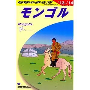 D14 地球の歩き方 モンゴル 2013~2014