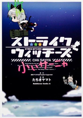 ストライクウィッチーズ 小ぃサーニャ (角川コミックス・エース)