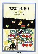 宮沢賢治全集〈5〉貝の火・よだかの星・カイロ団長ほか (ちくま文庫)
