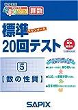 算数標準20回テスト 5 (中学受験サピックス分野別シリーズ)