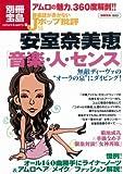 「別冊宝島1553 音楽誌が書かないJポップ批評55 安室奈美恵 音楽・人・センス」