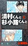 清村くんと杉小路くんと1巻 (デジタル版ガンガンコミックス)