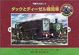 ダックとディーゼル機関車 (汽車のえほん)