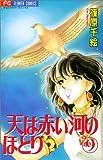 天(そら)は赤い河のほとり (9) (少コミフラワーコミックス)