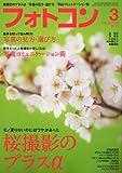 フォトコン 2012年 03月号 [雑誌]