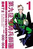 第九征空騎兵師團 1 (少年マガジンコミックス)