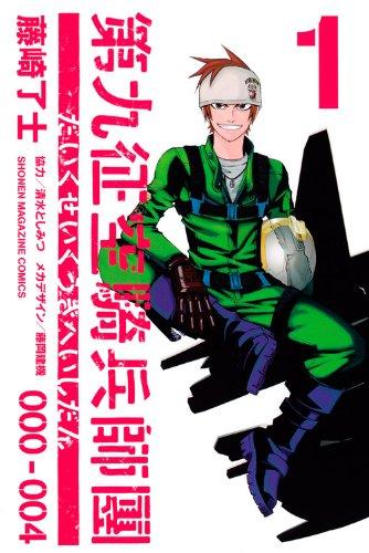 第九征空騎兵師團(1) (講談社コミックス)
