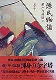 源氏物語 (巻10)