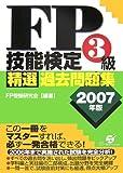 FP技能検定3級精選過去問題集〈2007年版〉