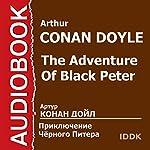 The Adventure of Black Peter [Russian Edition] | Arthur Conan Doyle