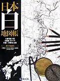 日本白地図帳 (アトラス)