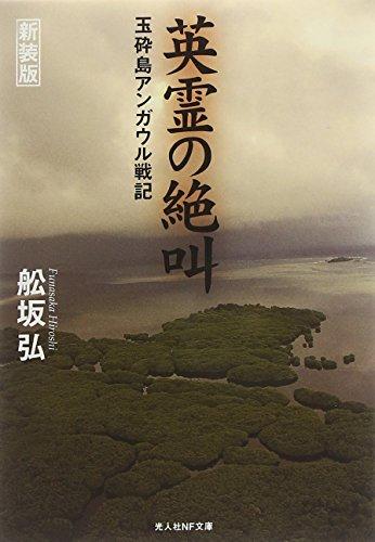 英霊の絶叫―玉砕島アンガウル戦記 (光人社NF文庫)