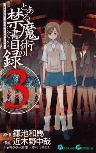 とある魔術の禁書目録(インデックス) 3 (ガンガンコミックス)