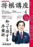 NHK 将棋講座 2016年 4月号 [雑誌] (NHKテキスト)