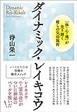 ダイナミック・レイキコウ  「体・心・魂」が光り輝く癒しの気功施術
